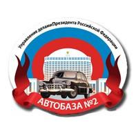 """Автобаза № 2"" Управления Делами Президента РФ"