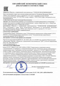 Декларация на прибор